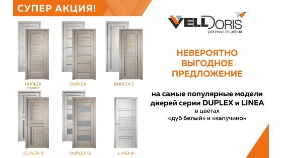 «ЛЕТНЯЯ АКЦИЯ» на ряд продукции дверей VELLDORIS, сроком до 01.09.2020!