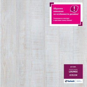 Nordic (Нордик) - Виниловая ПВХ-Плитка Tarkett Art Vinyl Lounge