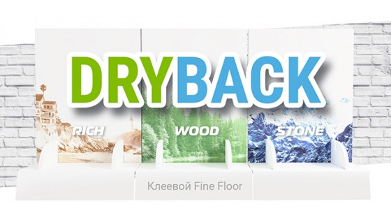 ПВХ-Плитка FineEloor Rich, Wood, Stone доступны в клеевом виде!