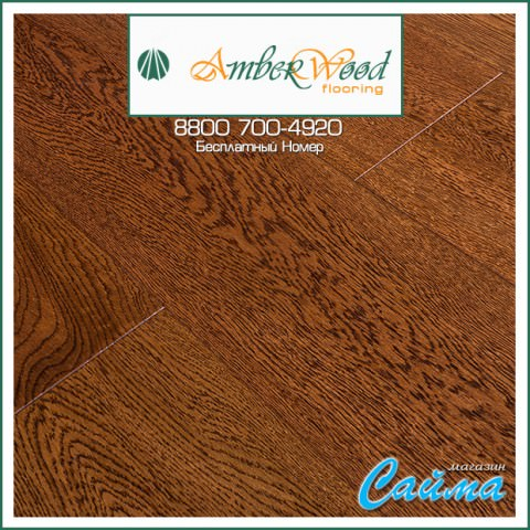 Паркетная Доска Amber Wood Дуб Светлый Орех Браш Лак 14х189х1860