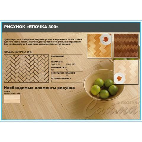 Паркетная Доска Карелия Saima Classic 300 x 150