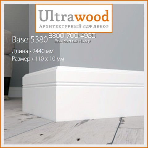 Плинтус UltraWood Base 5381 (10х150х2440)