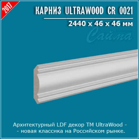 Карниз UltraWood CR 0021 (46х46х2440)