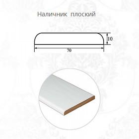 Наличник Плоский (ЧФД) 1 штука