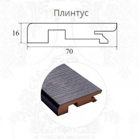 Плинтус МДФ цвета Двери ЧФД (с компл.креплений)