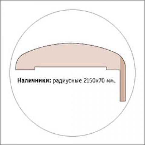 Наличник радиусный телеск. (Saluto) CPL 70