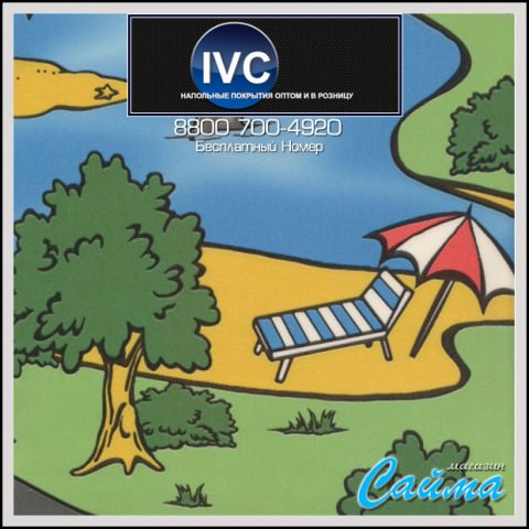 Линолеум IVC Bingo Classic Traffic 50 (Трафик 50)