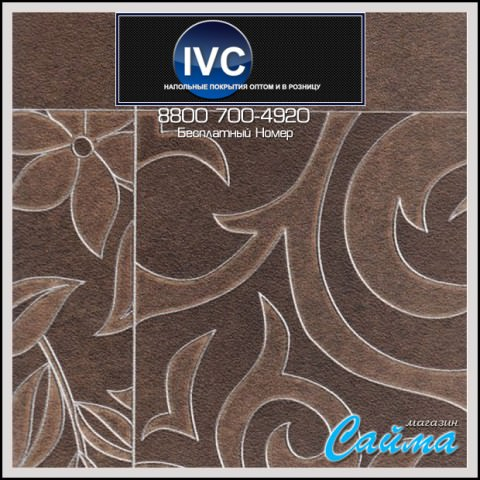 Линолеум IVC Greenline Chocolat 549 (Шоколад 549)