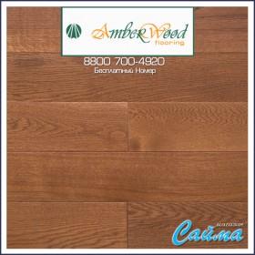 Массивная Доска Amber Wood Дуб AMBER Лак 18х120х300-1500