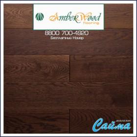 Массивная Доска Amber Wood Дуб BRANDY Браш Масло 18х120х300-1500