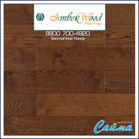 Массивная Доска Amber Wood Дуб Шоколад Лак 18х150х300-1800