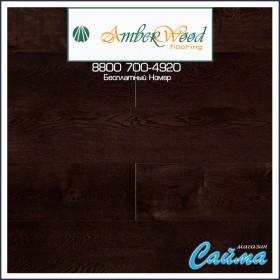 Массивная Доска Amber Wood Дуб Кофе Браш Лак 18х120х300-1800