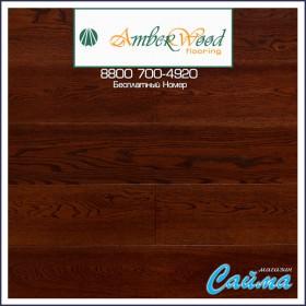 Массивная Доска Amber Wood Дуб Шоколад Браш Лак 18х150х300-1800