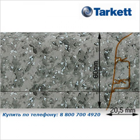 Плинтус Tarkett SD 60 - 219 GREY GRANITE