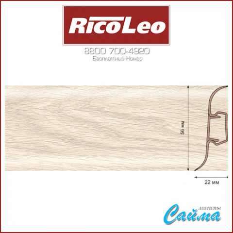 Плинтус Rico Leo - 114 Клён Высокогорный