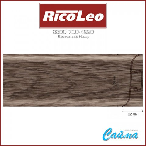 Плинтус Rico Leo - 122 Дуб Мореный