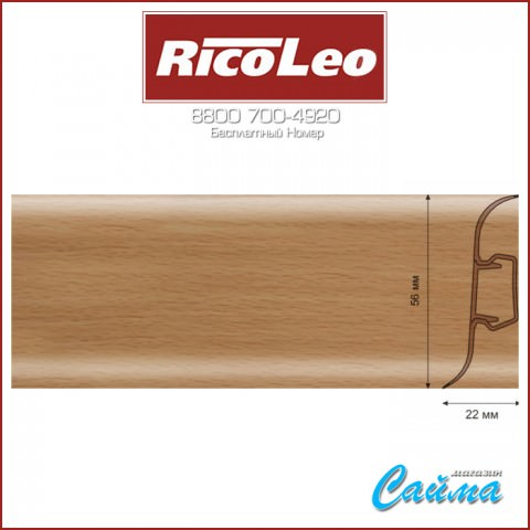 Плинтус Rico Leo - 155 Бук Натуральный