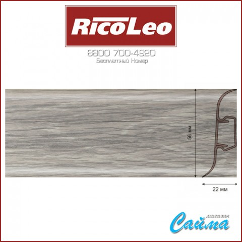 Плинтус Rico Leo - 169 Дуб Орадеа