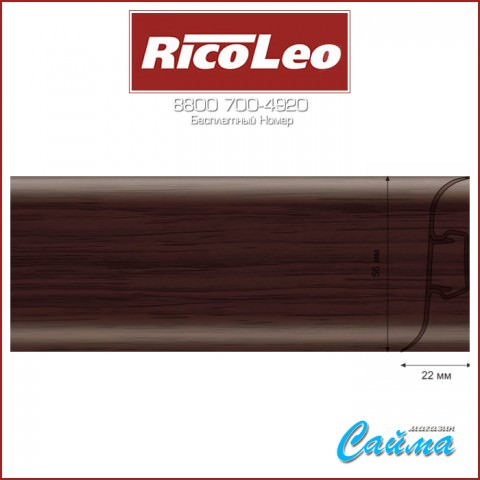 Плинтус Rico Leo - 176 Венге