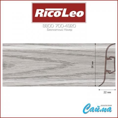 Плинтус Rico Leo - 195 Серебристая Сосна