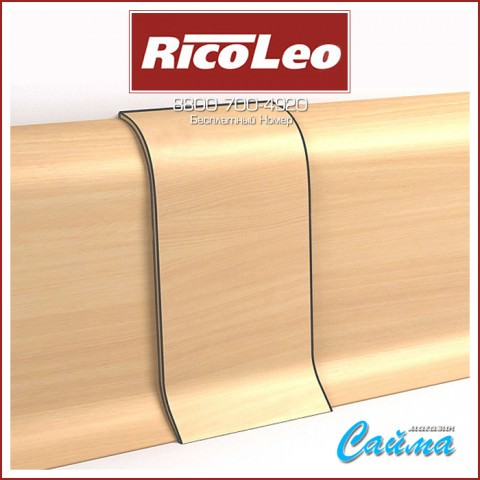 Соединительный Элемент Rico Leo (в цвет плинтуса)