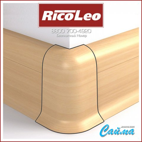 Угол Наружный Rico Leo (в цвет плинтуса)